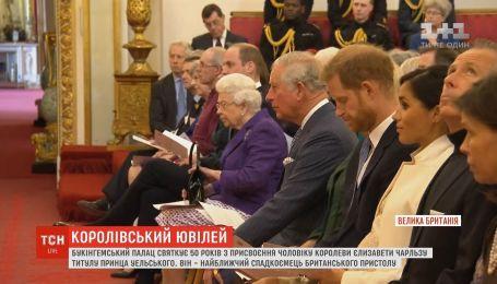 Букингемский дворец празднует 50 лет присвоения Чарльзу титула принца Уэльского
