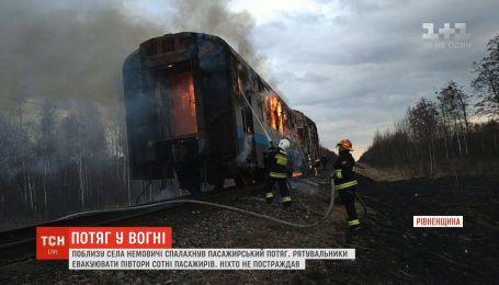 На Рівненщині на ходу спалахнув пасажирський потяг