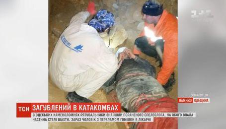 В Одессе спасли спелеолога, на которого обвалилась часть потолка шахты