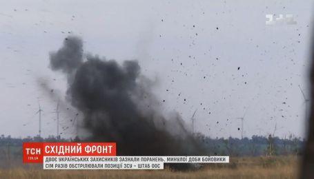 Ситуация на Донбассе: двое украинских военных получили ранения