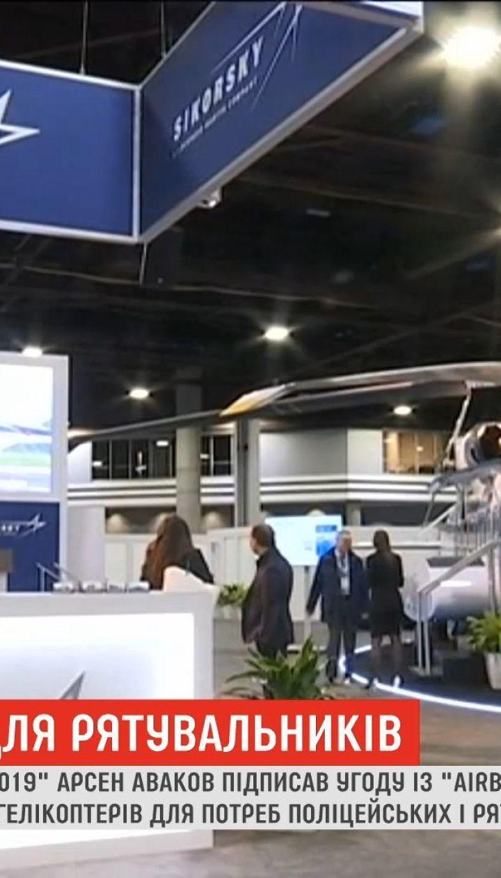 Вертолеты для полицейских и спасателей: в США Аваков подписал соглашение с Airbus Helicopters