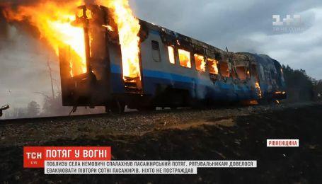 На Ровенщине во время движения загорелся поезд, пассажиров эвакуировали