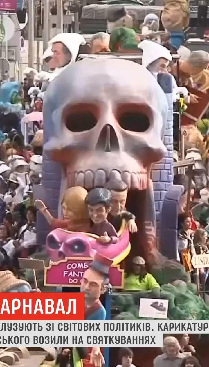 В Европе на карнавалах насмехаются с мировых политиков
