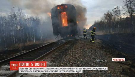 На Рівненщині під час руху спалахнув потяг з пасажирами