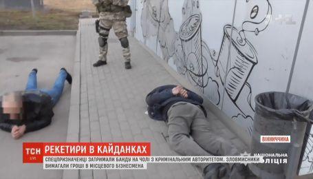 Банду рекетирів на чолі з місцевим кримінальним авторитетом затримали на Вінниччині