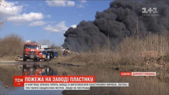 Чорний дим та нестерпний сморід: на Дніпропетровщині не можуть згасити пожежу на заводі