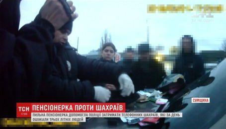Бдительная пенсионерка помогла задержать мошенников в Сумской области