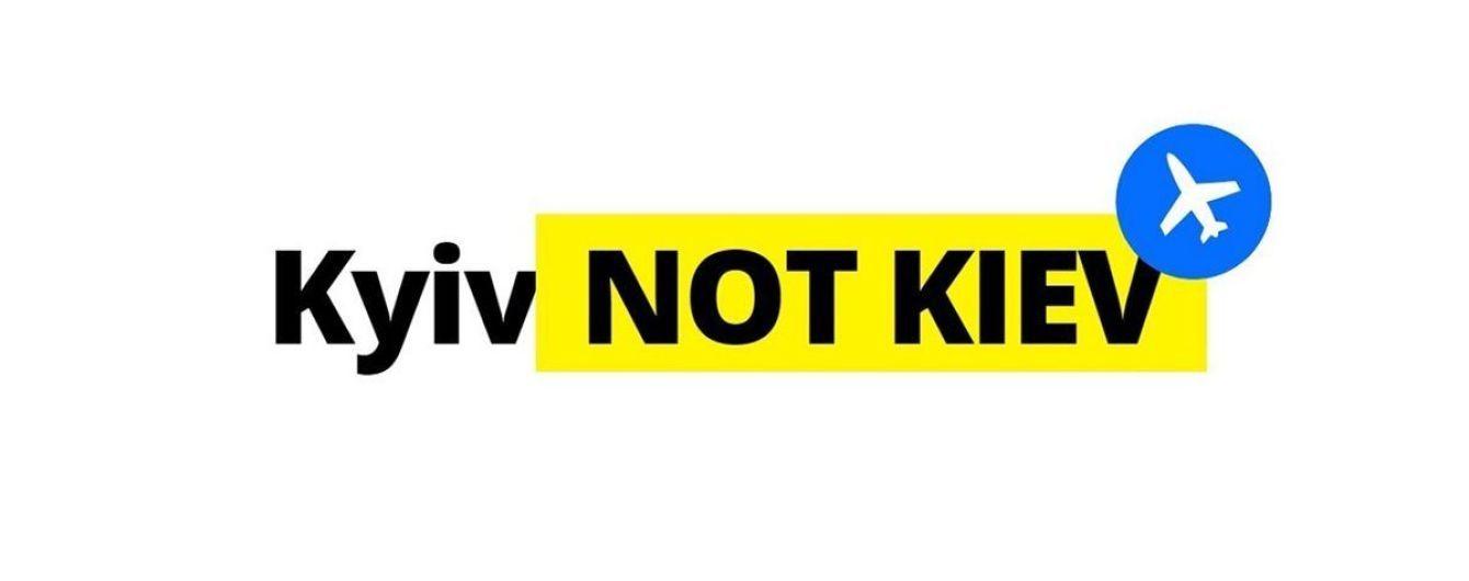 #KyivNotKiev: столица Австрии Вена начала правильно обозначать рейсы на Киев