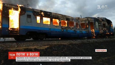 Майже три години пожежники гасили пасажирський потяг на Рівненщині