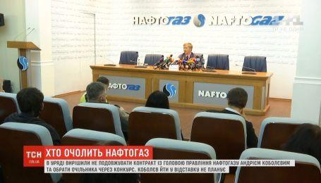 """Кабмин решил не продлевать контракт с главой правления """"Нафтогаза"""""""
