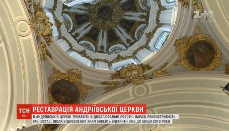 В Андріївській церкві триває реконструкція іконостаса