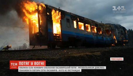 Півтори сотні осіб евакуювали з пасажирського потяга, що загорівся