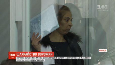 Сбросила порчу на 5 миллионов. В Киеве задержали женщину, которая обманом выманивала деньги и золото