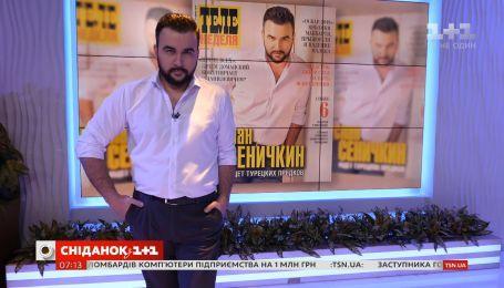 """Руслан Сеничкин рассказал о своих турецких корнях в журнале """"Теленеделя"""""""
