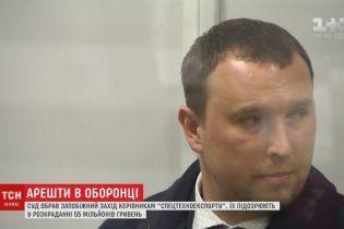 """Всем задержанным по делу """"Спецтехноекспорта"""" избрали меры пресечения"""