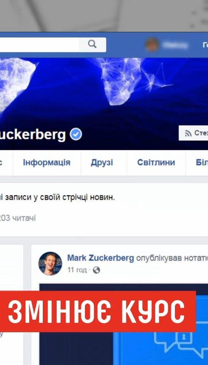 Facebook змінить систему захисту особистої інформації та переписок користувачів