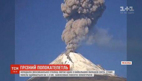 В Мексике продолжается извержение одного из крупнейших вулканов мира