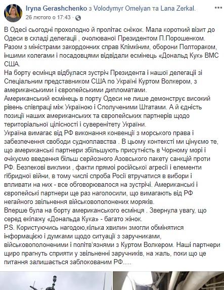 геращенко в Одесі