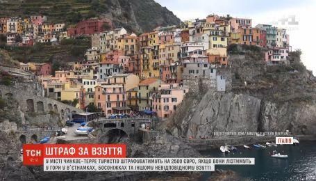 В итальянском городе Чинкве-Терре ввели штраф за прогулки в открытой обуви