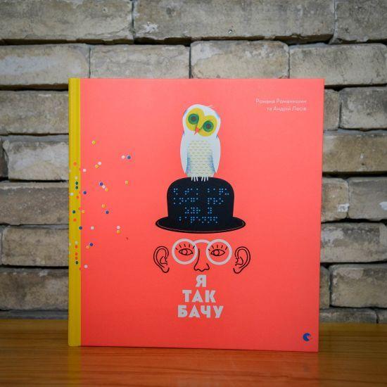 """Українську книжку визнали """"найкрасивішою""""на світовому конкурсі книжкового дизайну"""