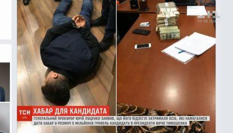 Генпрокуратура сообщила детали задержания мужчин, которые предлагали взятку Юрию Тимошенко
