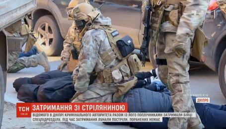 В Днепре со стрельбой задержали криминального авторитета и его подельников