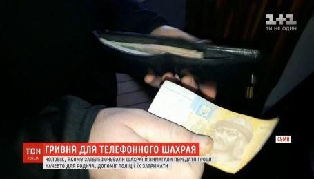 """Мужчина обманул """"телефонных мошенников"""" и сдал их полиции"""