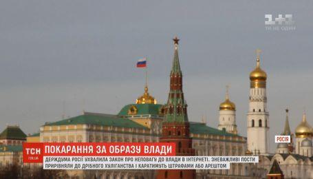 Користувачів Інтернету в Росії каратимуть за неповагу до влади
