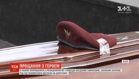 У Львові прощалися із 19-річним десантником Богданом Гаврилівим