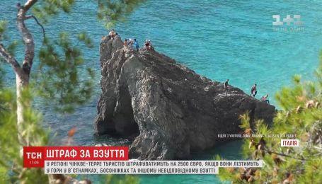 Туристов итальянского города Чинкве-Терре будут наказывать за открытую обувь в горах