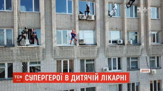 У Дніпрі супергерої стрибнули з даху дитячої лікарні, щоб розрадити маленьких пацієнтів