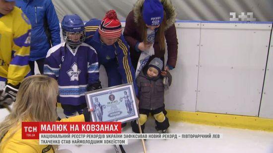У Києві півторарічний малюк із риданнями встановив рекорд на ковзанці
