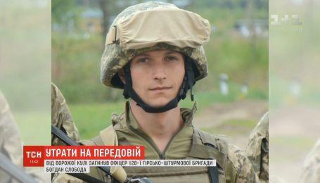 Від ворожої кулі загинув 21-річний лейтенант Богдан Слобода