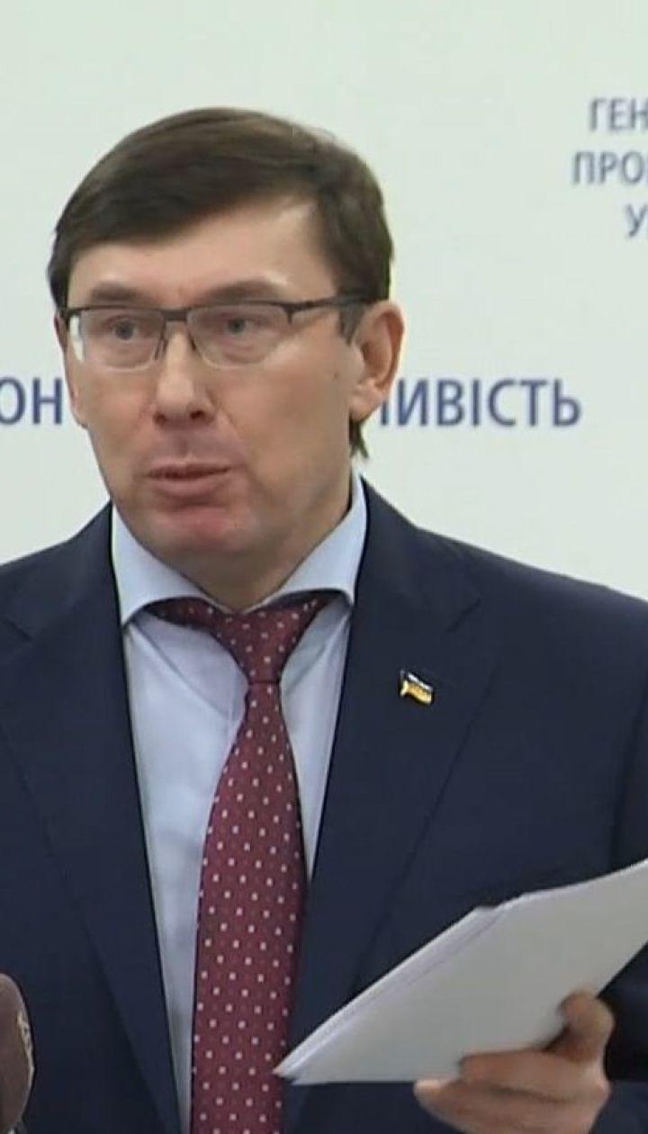 Задержаны лица, которые хотели подкупить Юрия Тимошенко - Луценко