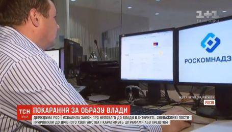 Новий рівень цензури у Росії: за образу влади в Інтернеті каратимуть штрафом або ув'язненням