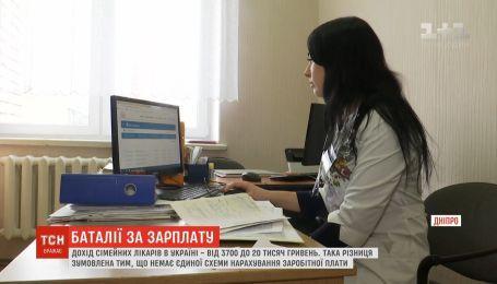 Сімейні лікарі в Україні отримують кардинально різні заробітні плати