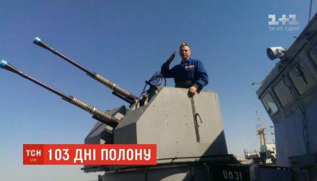 Морський полон: до моряка Володимира Терещенка не доходять листи рідних
