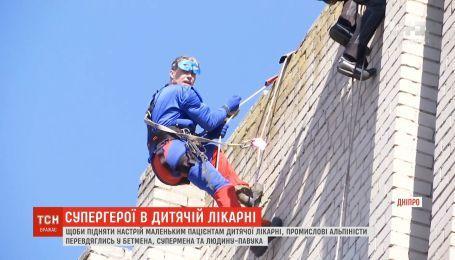 Щоб підняти настрій маленьким пацієнтам лікарні, альпіністи перевдягнулись у костюми супергероїв