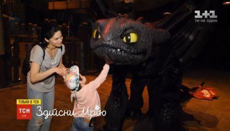 """""""Обуздать дракона"""": сказка для маленькой Аниты стала реальностью"""