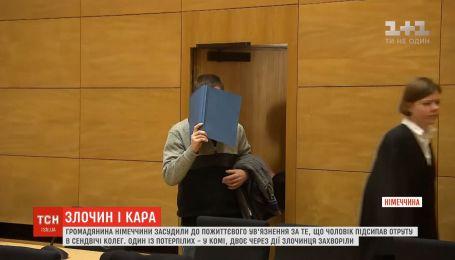 Немца приговорили к пожизненному заключению за подсыпанную в сандвичи коллег яд