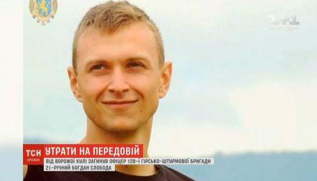 На фронті загинув офіцер 128-ї гірсько-штурмової бригади