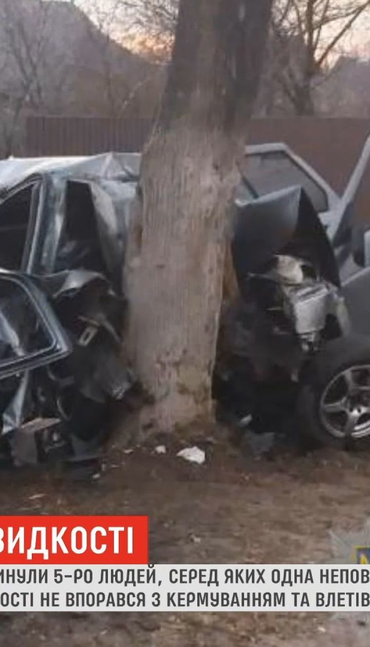 Жуткая авария на Киевщине: легковушка на скорости влетела в дерево, пять человек погибли