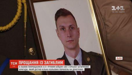 Во Львове простились с 21-летним Богданом Слободой, который погиб от вражеской пули