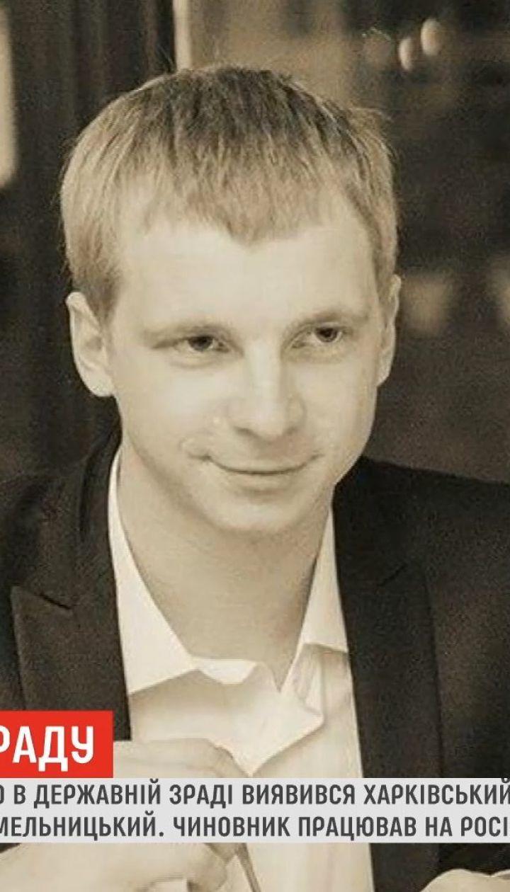 Стало известно имя харьковского чиновника, которого задержали по подозрению в государственной измене