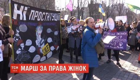 Ссоры, драки и взрывы: в столице состоялся Марш за права женщин