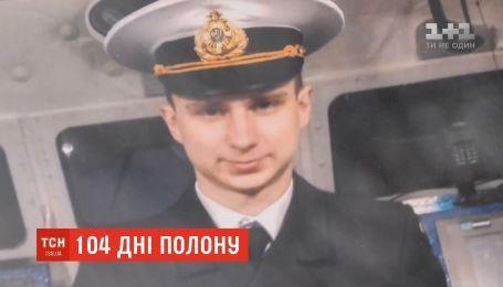 """Морський полон: про 20-річного Андрія Зінченка, старшого матроса катера """"Нікополь"""""""