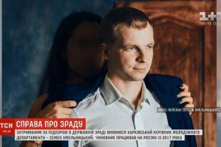 Чиновника-шпиона арестовали, но до сих пор не отстранили от работы в мэрии Харькова