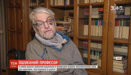 В Киеве мошенники отобрали у пожилого профессора физико-математических наук две квартиры