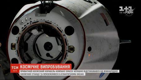 Космический корабль компании SpaceX успешно вернулся на Землю