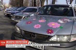 По улицам Одессы на десятках авто пронеслось женское ралли